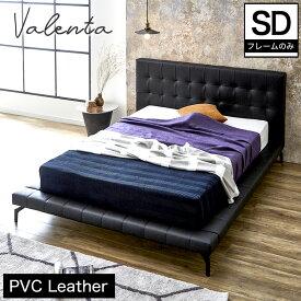 \クーポンで500円OFF★7/6〜7/9/ バレンタ レザーベッド フレームのみ セミダブル Leather Bed Valenta PVCレザー張り 上品なスタイルのステージタイプデザイン スタイリッシュ モダンデザインハイバック ブラック