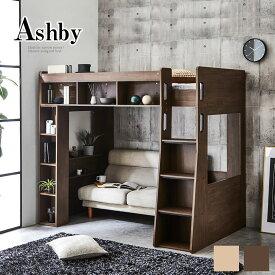 【23〜25日限定★ポイント10倍!】 木製ロフトベッドAshby(アシュビー) シングル シンプルデザイン ベッドサイドに棚付き。 収納機能のついたロフトベッド。大人デザインロフトベッド