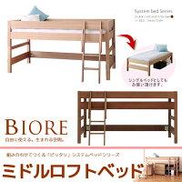木製ロフトベッドミドルベッドシステムベッドシリーズ2wayベッドシングルベッド頑丈すのこベッドナチュラル北欧タモ無垢材システムベッドベット組み合わせシステムベッド子供部屋ビオレすのこベッド[日祝不可][送料無料]