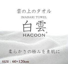 \8/8〜ポイント10倍★3日間限定★/ バスタオル 今治タオル 白雲 (HACOON) 至高の肌触りを追求し 綿花が本来持つやさしい柔らかさをお楽しみいただけます 白雲大判 バスタオル Hacoon Big size Bath Towel 選べるカラー