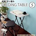 折り畳みテーブルS フォールディングテーブル シンプル 補助テーブルとして大活躍 ちょっとした作業をしたい時にサッと広げて簡単に使えます。完成品 作業机 折りた...