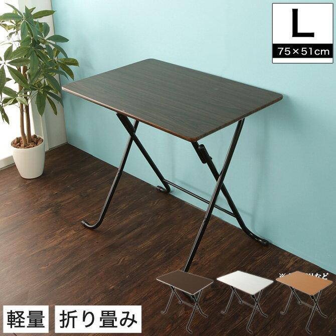 折り畳みテーブルL フォールディングテーブル シンプル 補助テーブルとして大活躍 ちょっとした作業をしたい時にサッと広げて簡単に使えます。 作業机 折りたたみ式テーブル 完成品/チェア別売[代引不可][新商品]