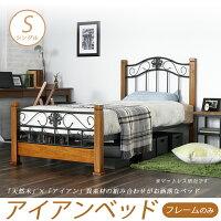 アイアンベッドシングルクラシックデザインベッドベッドフレームのみマットレス別売ベッド床面高2段階調整ヴィンテージベッド木製ベッド