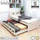 木製親子ベッド シングル 棚コンセント2口付 ベッド2台として使用できます 子ベッドは収納スペースとしても 子供部屋一人暮らしのお部屋に 親子ベッド2段ベッド ペアベッド ラルーチェ ツインベッド L