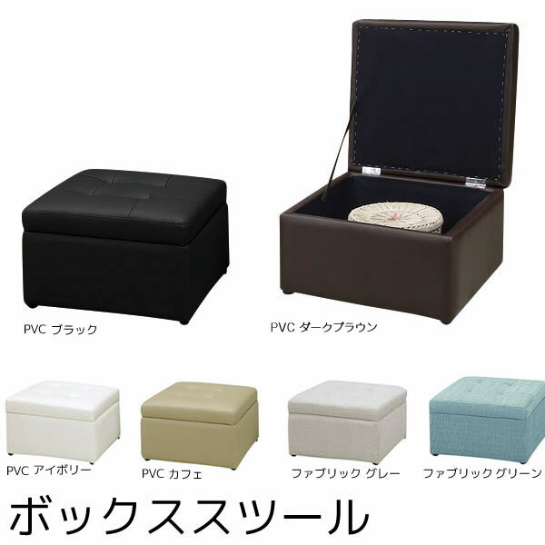 ボックススツール 収納付き 座れる収納BOX ベンチチェア 収納ボックス 収納ベンチ ロータイプ 布地・合成皮革2タイプ スツール チェア チェアー 椅子 いす イス 北欧 シンプル モダン