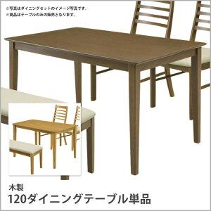 75木製ダイニングテーブル単品 バーチ突板 幅120×奥行75cm 長方形 食卓テーブル 食事テーブル 作業台 作業テーブル チェア別売