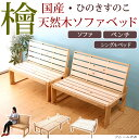 檜すのこ ソファベッド 日本製 シングルベッド 1Pソファ×2台 1人から4人掛けソファに分割組換え可能 木製 組み合わせ ベンチ ベッド 国産 ヒノキ すのこ...