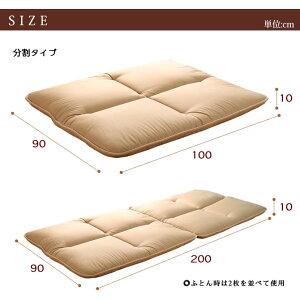 国産檜すのこソファベッド専用敷き布団/シングル/分割できる専用ふとん組み合わせソファ時:クッション/ベッド時:ふとん/ヒノキすのこベッド専用ふとん2分割【オプション品】