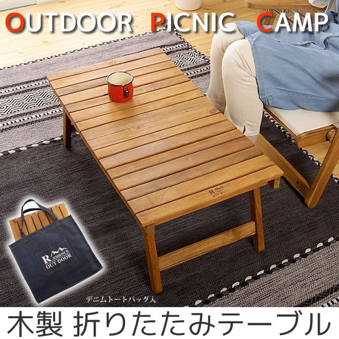 フォールディングテーブル 木製折りたたみテーブル ベランダ アウトドアやピクニックに ガーデンファニチャー ローテーブル 折り畳んでコンパクトに収納可能 オイル仕上げ天然木 R.ESSENCE OUTDOOR