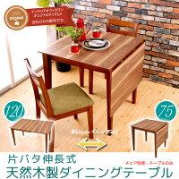 バタフライダイニングテーブル幅75cm-幅120cm伸張式ダイニングテーブル木製片バタテーブル食卓エクステンションテーブル伸縮式テーブル伸長式テーブルシンプルテーブル単品販売ウォールナット材