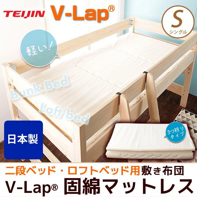 2段ベッド ロフトベッド用固綿3つ折りマットレス 薄型軽量 マットレス シングル 体圧分散 V-LAP(R)使用 敷き布団。 体圧分散タイプ V-Lap 高通気 日本製 へたりにくい固わた素材V-Lap 高通気 日本製 固綿敷布団 敷き布団 折りたたみ マットレス