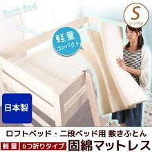 国産ロフトベッド2段ベッド用固綿6つ折りマットレスシングル軽量6つ折れロフトベッド2段ベッド用折りたたみ敷き布団軽量コンパクト固綿マットオールシーズン日本製敷きふとん