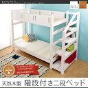 木製2段ベッド 階段付二段ベッド すのこベッド 安定感と収納スペース 昇降時安心階段タイプ 下段を外してロフトベッド 子どもから大人まで使える木製ベッド ベッド...