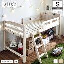 木製ロフトベッド シングル 棚コンセント2口付 ベッド下の空間を有効活用 スノコベッド ベッド下収納スペース 子供部屋 一人暮らし ロフトベッド ミドルベッド ...