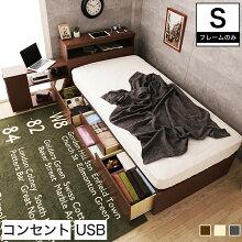 チェストベッド/引出し5杯/収納ベッド/木製ベッド/棚/サイドオープンラック付/2口コンセント/USB充電/ベッド下収納