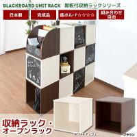 オープンラックタイプユニットラック収納家具お子様にも安心F☆☆☆☆(フォースター)低ホル子供部屋にピッタリ収納BOXblackboardunitRack黒板付収納ラックシリーズに組合わせてお使い頂けます。子供家具