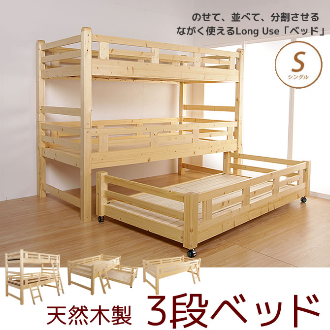 3段ベッド 木製 三段ベッド シングル すのこベッド ベッドフレーム [組み替えてロフトベッド、親子ベッド、2段ベッド] 木製ベッド 子供 はしご付き [マットレス、ふとん別売]送料無料 [新商品]