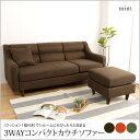 カウチソファ 3Pソファ ファブリックソファ 3way sofa レイアウト自由組み替えて3通り ワンルーム対応コンパクトカウ…