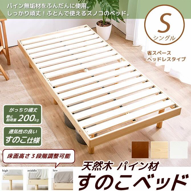 木製すのこベッド シングル 高さ3段階調節 しっかり頑丈 天然木無垢材 布団で使えるすのこのベッド シンプル スノコベッド 継ぎ脚タイプ ベッド下収納スペース しっかり頑丈 パイン天然木 北欧風 ヘッドレス すのこベッド シングルベッド フレームのみ