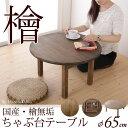 ちゃぶ台 直径65cm 国産ひのき 木製折りたたみテーブル 純日本製 檜 卓袱台 木のぬくもりと香り 五感で感じる 檜の折れ脚テーブル 円卓 丸 座卓 ローテーブル 安心 低ホル ナチュラル 一人暮ら