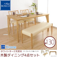 北欧調木製ダイニング4点セットBOSCO+plus「Krone」クローネダイニングテーブル130+ダイニングチェア2脚+ベンチクローネ(Krone:王冠)をイメージした北欧テイスト背もたれと曲げ木の美しい曲線のデザインチェア食卓ホワイトオーク材