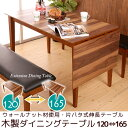 バタフライダイニングテーブル 幅120-165cm 伸張式ダイニングテーブル 木製 片バタテーブル 食卓 エクステンションテーブル 伸縮式テーブル 伸長式テーブル シンプル テーブル単品販売 ウォール