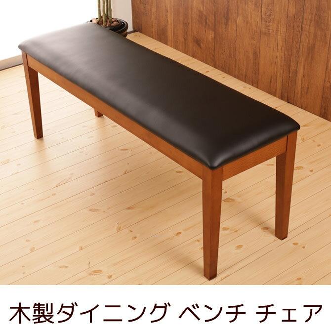 木製ダイニングベンチ 省スペース あたたかみのある天然木のシンプルデザイン 食事 椅子 PVCレザー座面 いす ダイニング ベンチチェア シンプル 背もたれなし リビング 玄関 北欧風 ナチュラルダイニング ダークブラウン【送料無料】