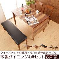 木製ダイニング4点セット伸長式ダイニングテーブル+木製ダイニンングチェア2脚+ダイニングベンチ伸長式ダイニングセットテーブル幅120、165cmの2サイズシーンに合わせてテーブル幅簡単伸長片バタダイニングセット