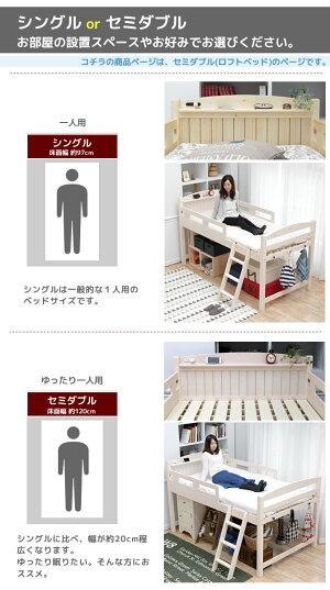 木製ロフトベッドセミダブル棚コンセント2口付ベッド下空間を有効活用スノコベッドベッド下収納スペース大きなフリースペース子供から大人まで一人暮らしのお部屋にロフトベッドハイベッドラルーチェLaluceフレンチカントリー調木製ベッドフレームのみ