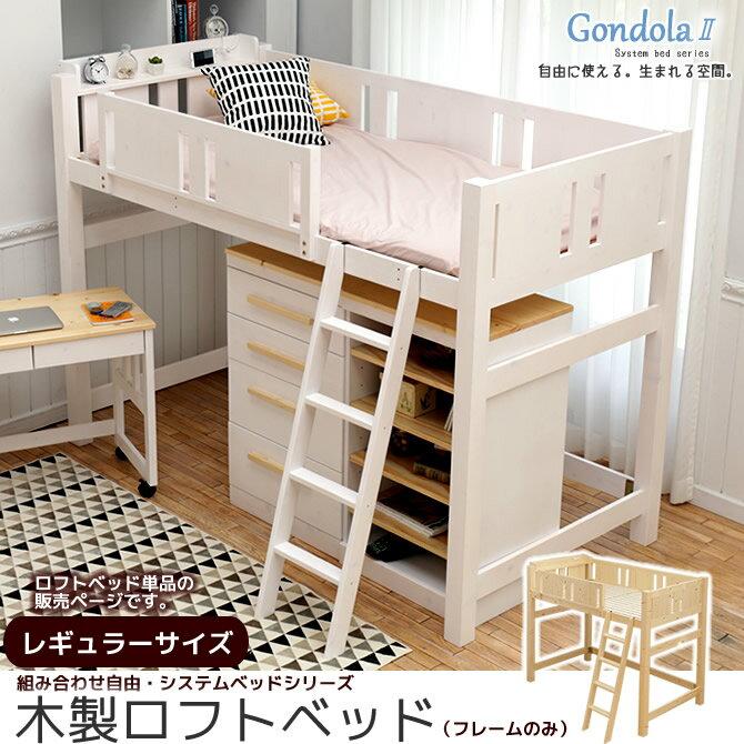 ゴンドラ2 ロフトベッド シングル ミドル レギュラーサイズ 木製 宮付き すのこ コンセント付き 天然木 ホワイト/ナチュラル