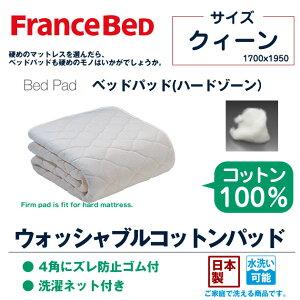 【送料無料】フランスベッド★ベッドパッド/クィーン(ハードゾーン)ウォッシャブル綿100%コットンパッドフランスベッド