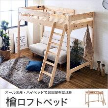 檜ロフトベッド日本製フレームのみすのこベッド木製ロフトベッドシングルベッドフレームひのきベッドハイベッド日光檜ベッド下収納檜ベッド国産檜すのこベッドヒノキベッド日本製loftbed