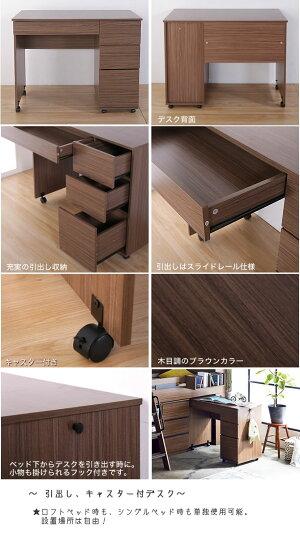 システムベッドAmber(アンバー)ベッド、デスク、シェルフ、ブックシェルフ、キャビネットがセット。眠る、収納する、勉強するがこの1台に。ロフトベッドは組換えてシングルベッド。収納家具・机も単独使用可能木製ベッド