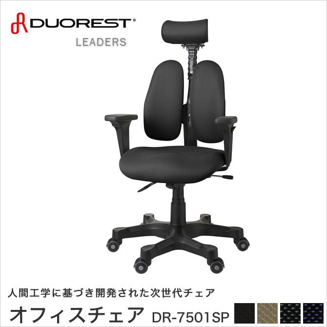 デュオレスト オフィスチェアー DUOREST DR-7501SP 送料無料