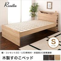 すのこベッドシングルRosetta棚照明コンセント2口ベッド木製棚ダークブラウン/グレー/ナチュラル