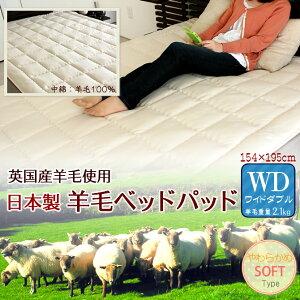 【送料無料】日本製ウールベッドパッドワイドダブル(154×195)詰物ウール重量2.1kg英国産羊毛100%敷きパッドベットパット敷パッド敷きパッド敷パットベッドパッド