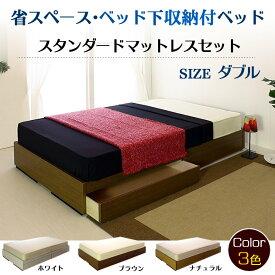 ヘッドレス引出し収納付きベッド ダブル スタンダードマットレスセット お部屋のレイアウトも困りません! ベッド下収納付き省スペースベッド ベット 送料無料 マットレス
