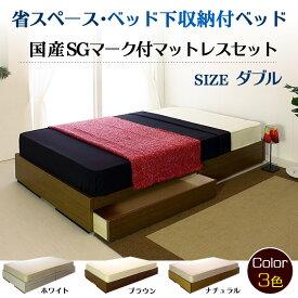 国産ヘッドレス引出し収納付きベッド ダブル SGマーク付マットレスセット お部屋のレイアウトも困りません! ベッド下収納付き省スペースベッド ベット 送料無料 マットレス