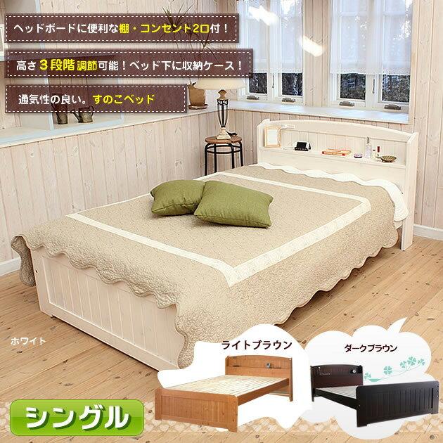 すのこベッド カントリー調すのこベッド 天然木パイン材棚 シングル ベッドフレーム コンセント付き 木製すのこベッド 木製 天然木 すのこベット シングルベッド シングルサイズ 棚付き 宮付き ナチュラル カントリー 北欧 すのこベッド シンプル ベッド ベッド[代引不可]