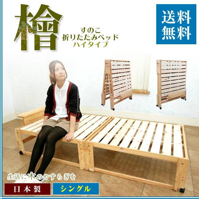 折りたたみベッド 折りたたみひのきすのこベッドハイタイプ シングル シングルベッド 【送料無料】折りたたみ 檜すのこベッド 広島府中家具 天然木 檜ベッド ひのきベッド ヒノキベッド 折畳みベッド 折り畳みベッド フレームのみ 折りたたみベッド ベッド 木製ベッド