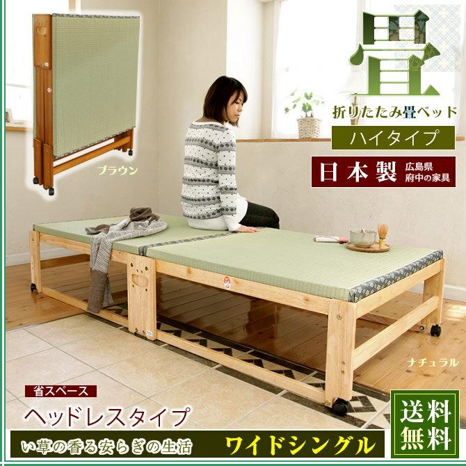 折りたたみ畳ベッド い草の香る ワイドシングルベッド 天然木製 折り畳みタタミベッド ワイドシングル ヘッドレスタイプ ハイタイプ 畳ベッド 折りたたみベッド 折り畳みベッド 省スペース 布団の室内干しも可能です フレームのみ広島府中家具 ひのきすのこ