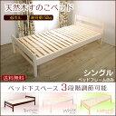 ベッド すのこベッド シングル 高さ調節機能付き【送料無料】[フレームのみ] ベッド すのこベッド シングル 木製ベッド 木製 ベッド すのこベッド シンプル ベッド すのこベッド ベッド スノコベッ