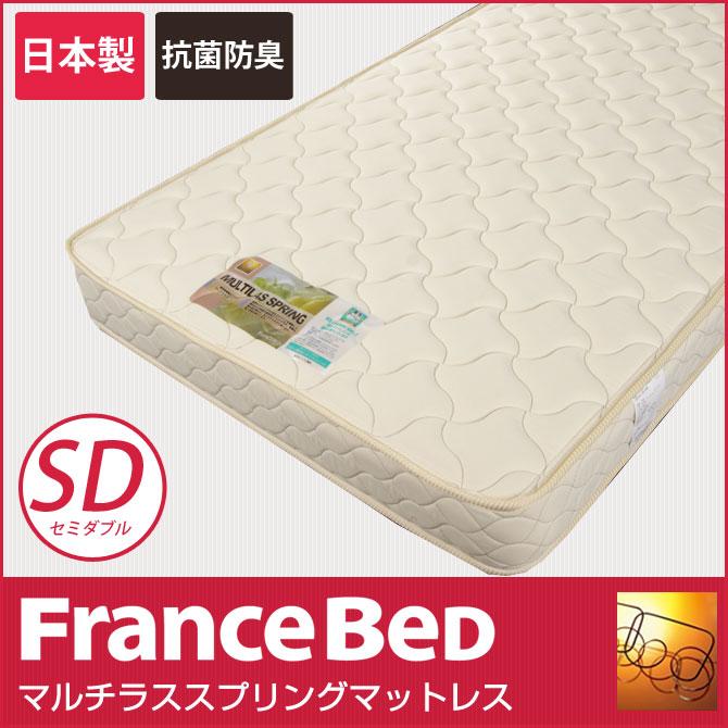 フランスベッド製マットレス セミダブル2年保証 フランスベッドで1番売れている!マルチラススーパースプリングマットレス セミダブル 高密度連続スプリングマットレス コイルマットレス ベッドマット [fbp06]