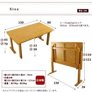 国産天然木折りたたみ式テーブルリビングテーブルやダイニングテーブルとして大活躍【送料無料】折り畳みテーブルキャスター移動可能介護施設などでも活躍しています。天板リフティングで簡単折りたたみできる机広島府中家具[代引不可]