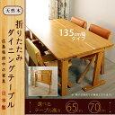 国産 天然木 折りたたみ式テーブル135cm幅リビングテーブルやダイニングテーブルに テーブル 高さ65cm、70cm 選べます【送料無料】折り畳みテーブルキャスター移動可能 介護施設でも活躍 天板リ
