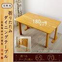 国産 天然木 折りたたみ式テーブル180cm幅 リビングテーブルやダイニングテーブル テーブルは2つの高さ65cm 70cmから…