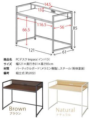パソコンデスク幅120cmタイプ小棚2口コンセント付狭いお部屋や一人暮らしの方にぴったりコンパクトサイズ木目調の棚スチールフレーム[代引不可][送料無料]