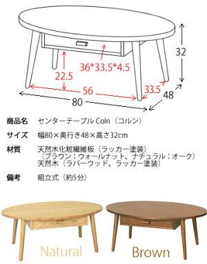 オーバル型木製センターテーブル幅80cm木目の美しい天然木の突板天板両サイドから取り出せる引出し付リビングテーブルダイニング[代引不可][送料無料]