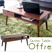 木製センターテーブル『Offre(オッフル)』ノートパソコンも収納できるスペース+引出し収納付リビングテーブルパソコンデスクセンターテーブル[代引不可][送料無料]