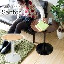 ソファサイドテーブル ベッドサイドテーブル 木製テーブル 直径45cm ラウンド天板 安定性のあるシンプルなスチール脚使いやすさが人気 円形テーブル 丸テーブル...